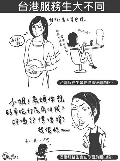 difference between hong kong and taiwan 19