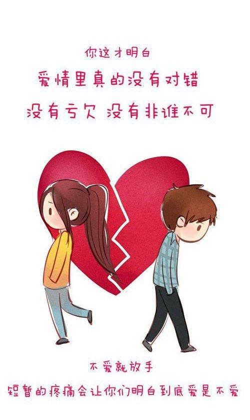 broken relationship 13