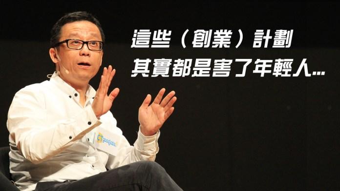 王維基:創業要人教嗎?