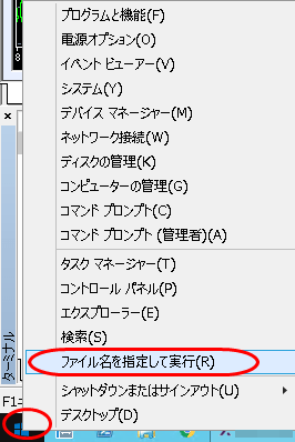 スタートアップ登録方法1(Win2012)