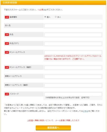 メンバーシップ登録画面