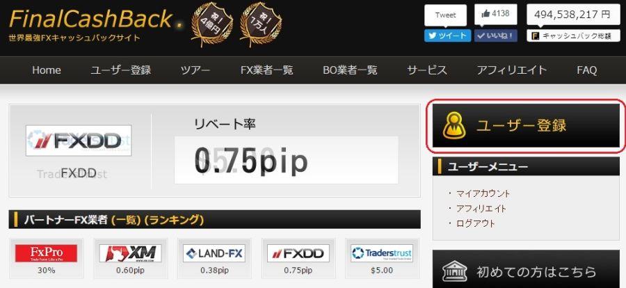 FinalCashBackトップ画面