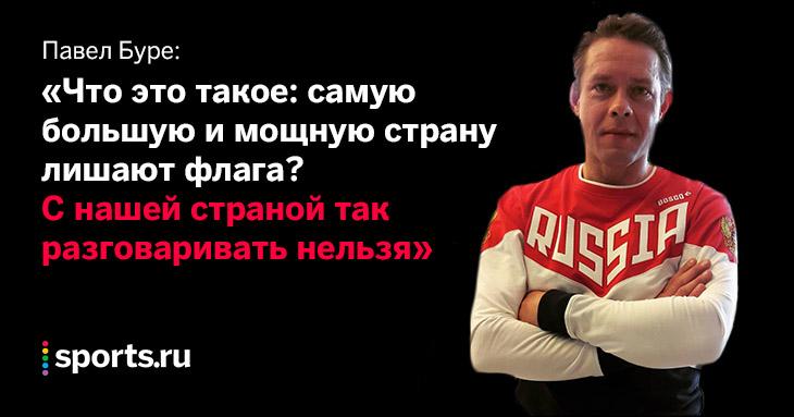 Россия на Олимпиаде: без флага и без гимна