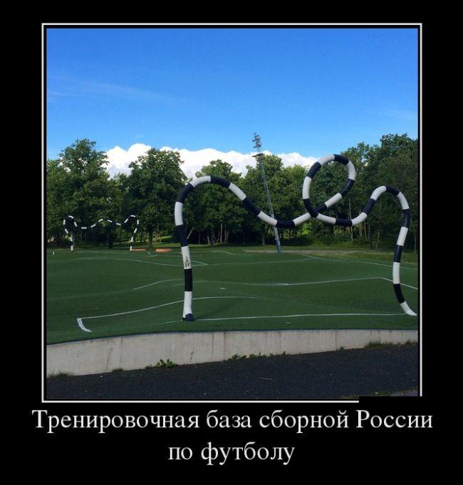 ТРЕНИРОВОЧНАЯ БАЗА СБОРНОЙ РОССИИ ПО ФУТБОЛУ демотиватор, прикол, юмор