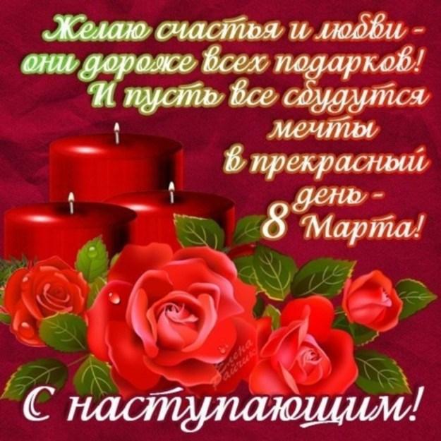 ИСТОРИЯ ПРАЗДНИКА 8 МАРТА.