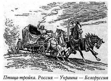 Николай Гоголь «Нужно любить Россию»