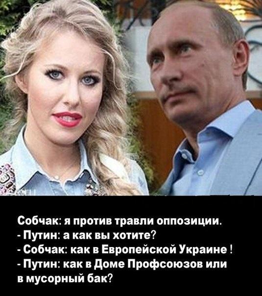 Ксюшу - в президенты!