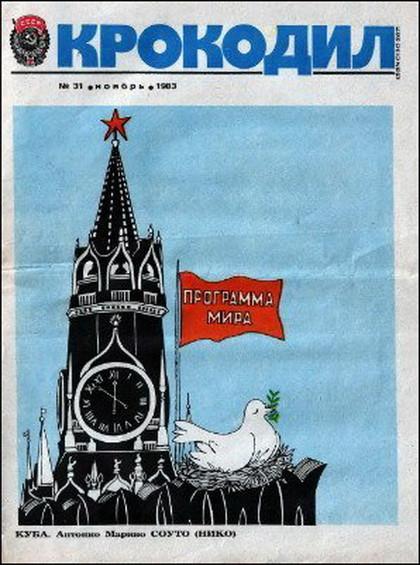 «Крокодил» Союзпечать, журналы, пресса, советский союз, ссср