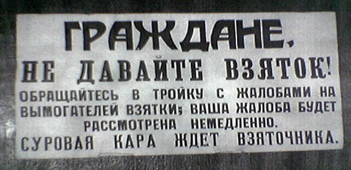 В этом году исполняется 460 лет с тех пор, как в России понес наказание первый взяточник