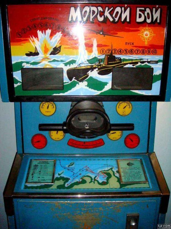 Морской бой Морской бой, СССР, игровые автоматы, игры