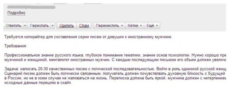 Как видно, подобные схемы популярны и в России Вымогательство, мошенничество, сайт знакомств, шантаж