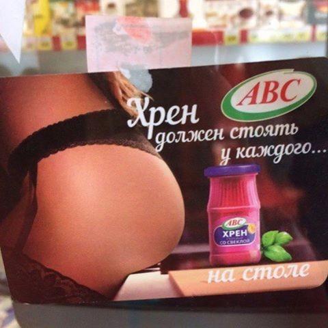 На худой конец, реклама Боги Маркетинга, Странная реклама, боги рекламы, прикол, реклама
