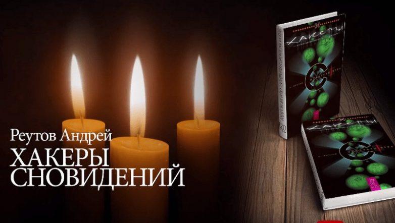 «Хакеры Сновидений», Андрей Реутов