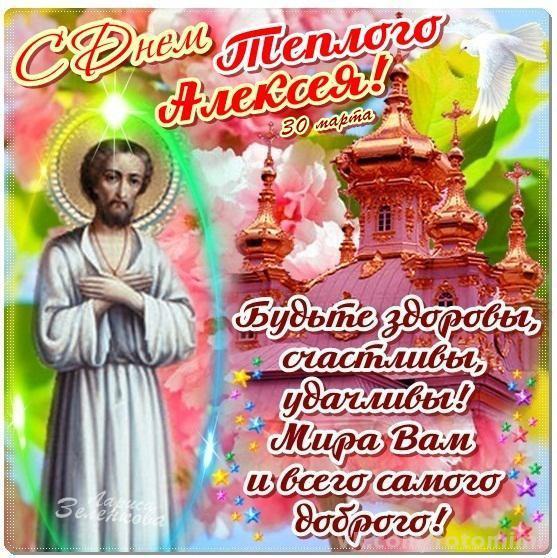 30 МАРТА 2018 ГОДА АЛЕКСЕЙ ТЕПЛЫЙ (ДЕНЬ СВЯТОГО АЛЕКСИЯ, ЧЕЛОВЕКА БОЖИЯ).
