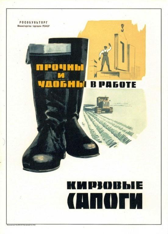 Как кирзовые сапоги стали культом в России
