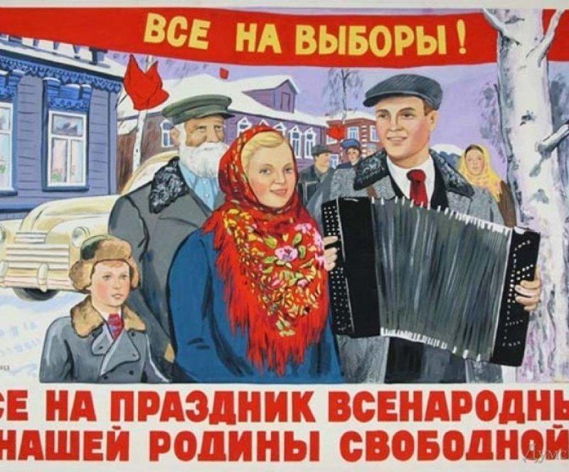 Я - гражданин 18-ти лет, я выбираю в Верховный совет Верховный совет, выборы, дума, земский собор, россия