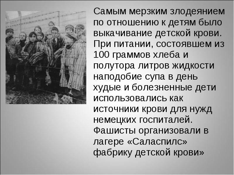Саласпилс. Детская фабрика крови