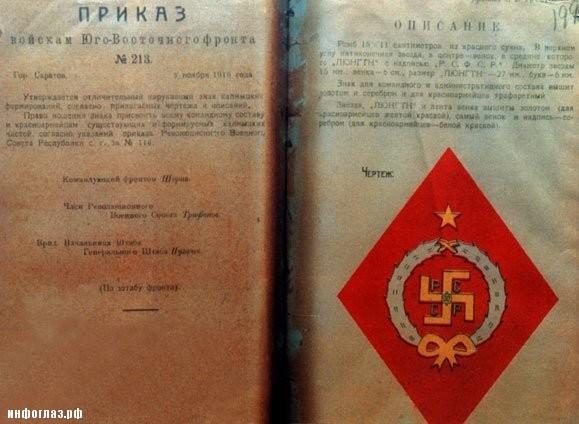 Символом СССР могла быть свастика