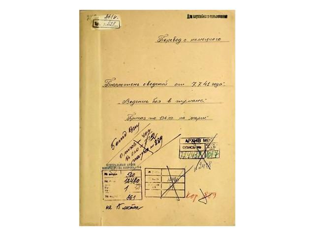 """Обнародован военный архив с нацистской памяткой """"Десять заповедей при обращении с русскими"""""""