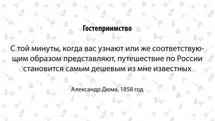 Знаменитый француз о России и русских