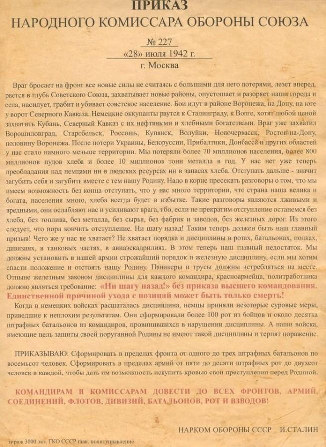 Что сказал маршал Чуйков подлецу и либералу Солженицыну
