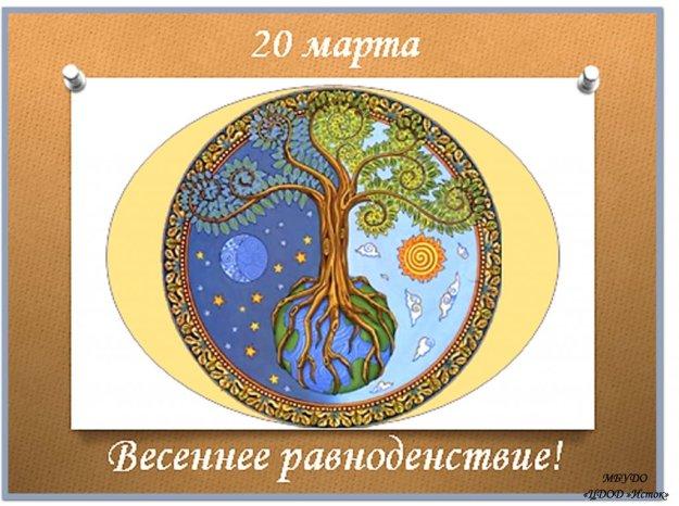20 марта День весеннего равноденствия.