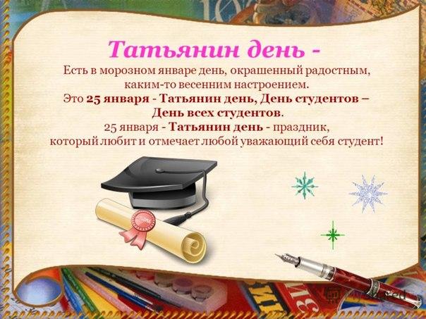 Студенческие ритуалы на Татьянин день.
