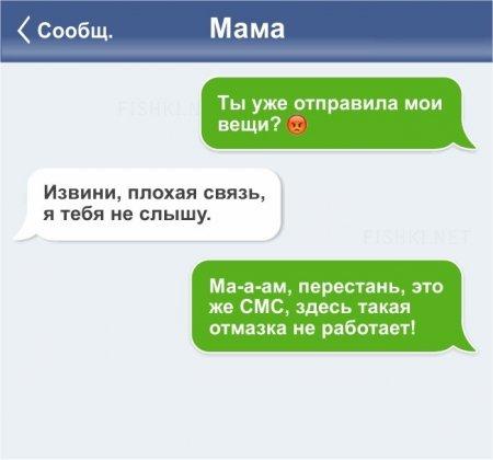 Смс-сообщения от родителей