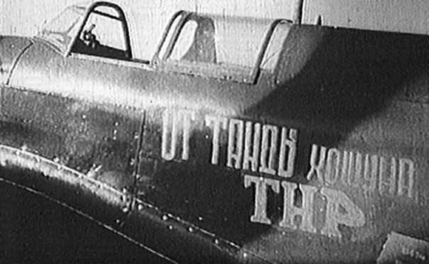 Тувинская эскадрилья Великая Отечественная, факты