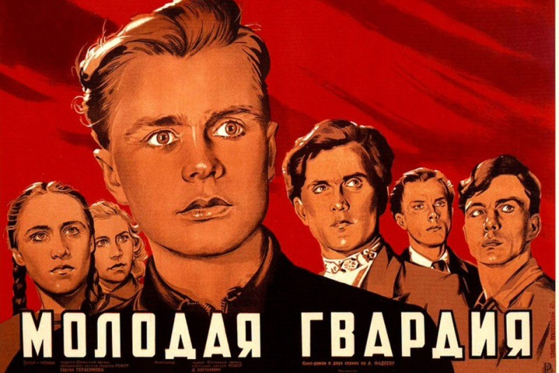 Правда о Молодой Гвардии и почему Александр Фадеев пожалел читателей Молодая Гвардия, факты