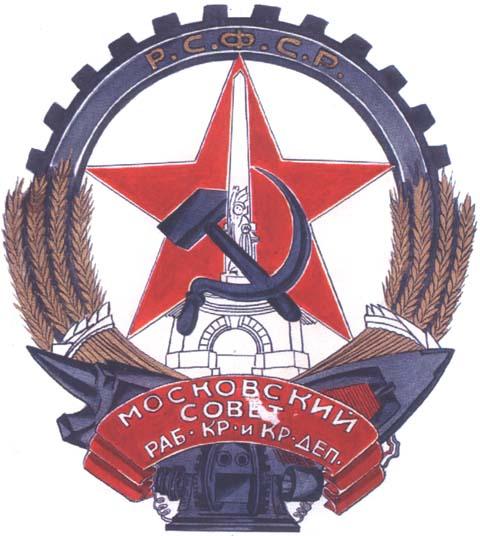 Рок московского герба