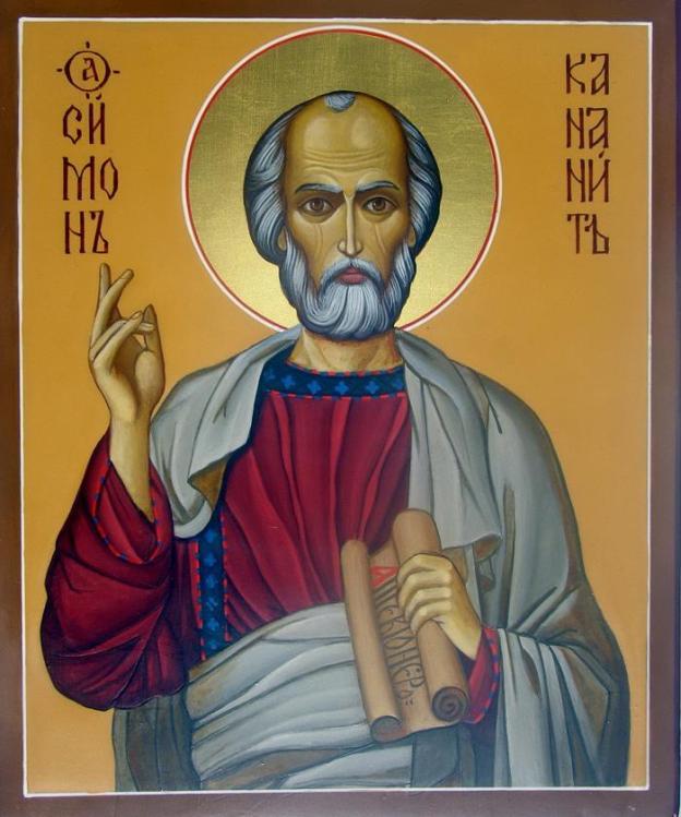 23 мая День апостола Симона Зилота.