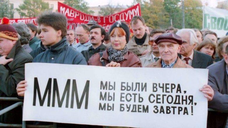 Факты о МММ и Мавроди: Как при аресте тайно вывезли 17 КАМАЗов денег и прочие
