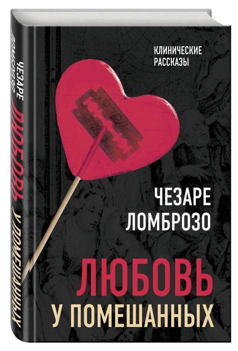 00О наших отношениях, оказывается, уже написали книгу (476x700, 55Kb)