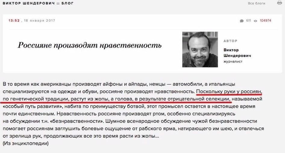 Шендерович: руки у россиян растут из жопы