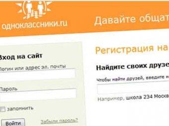"""Две девушки-соседки заплатят штраф за оскорбление друг друга в """"Одноклассниках"""""""