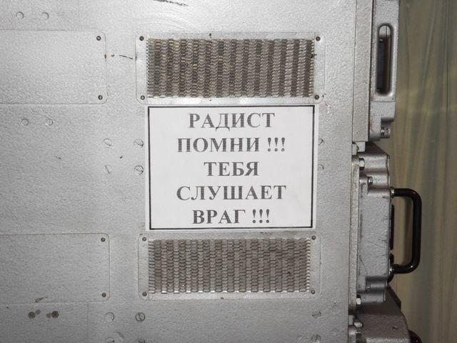 Русский мат на флоте — шифр для секретных радиопереговоров прикол, связь, факты, флот, юмор