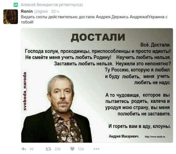 Украинец написал Макаревичу открытое письмо