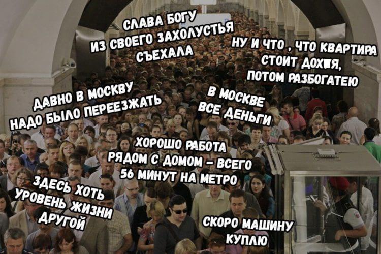 Зачем люди едут в Москву