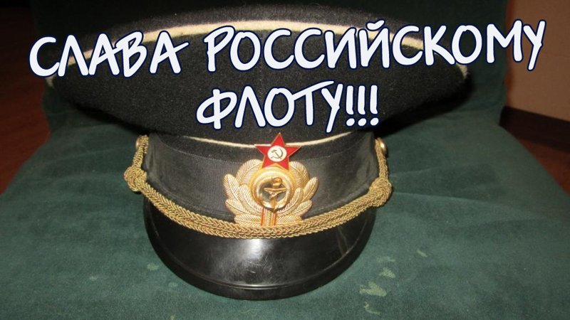 Как русские за 60 секунд угнали авианосец
