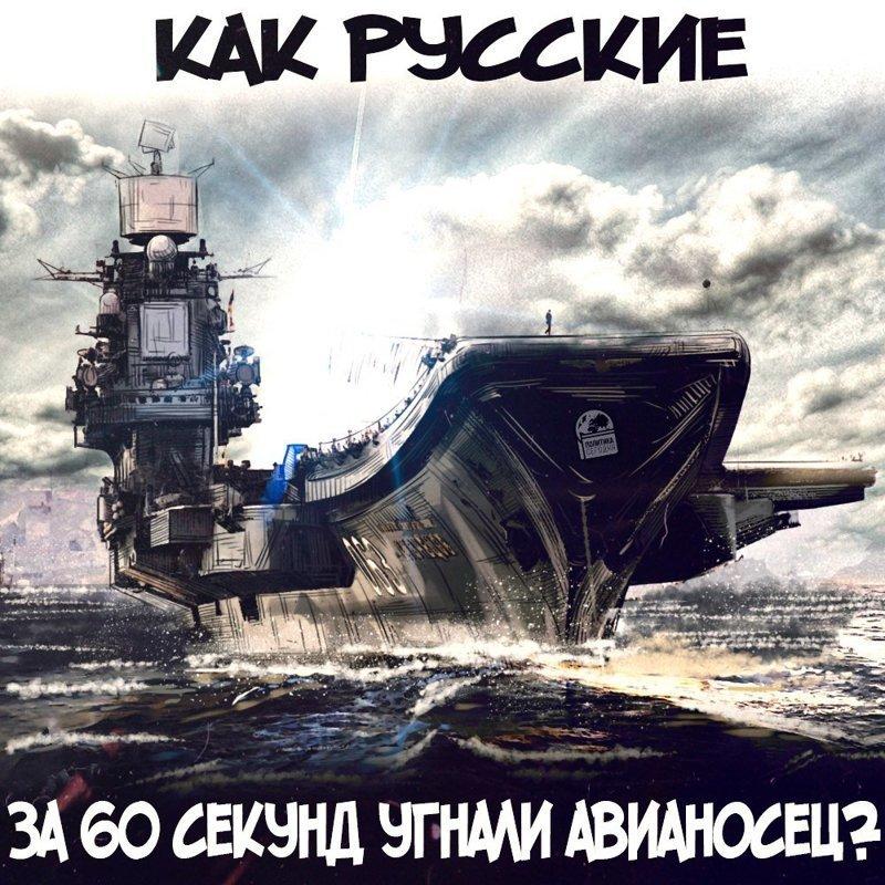 Как русские за 60 секунд угнали авианосец Севастополь, авианосец, россия, флот