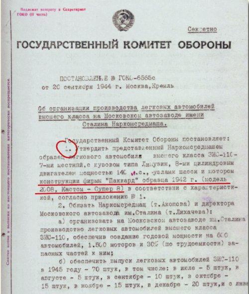 «Серебряный призрак» Сталина