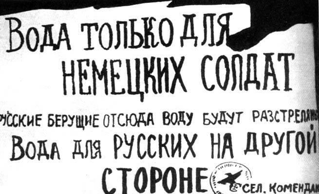«Русский» коллаборационизм: апофеоз безволия