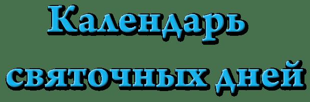КАЛЕНДАРЬ СВЯТОЧНЫХ ДНЕЙ.