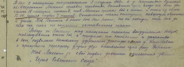Подвиг Ивана Лысенко: один против 15 танков