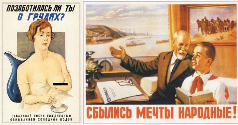 Суровая правда советских плакатов СССР, недоумение, плакаты