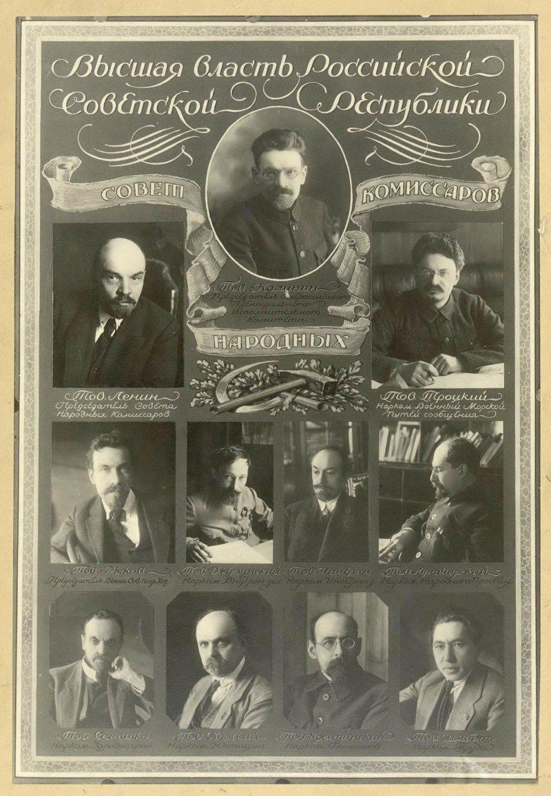 1919. Совет Народных Комисаров СССР, память, россия