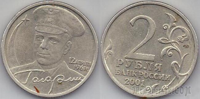 самые дорогие монеты россии 1997 2014 стоимость в рублях
