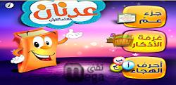 برنامج عدنان معلم القرآن