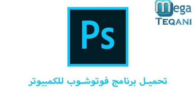 تحميل برنامج فوتوشوب للكمبيوتر مجانا